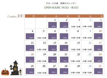 10月営業日カレンダーとスコーン再開と改良